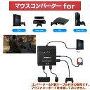 マウスコンバーターfor PS4/PS3/XBox ONE/XBox 360/ PS4 pro/ PS4 slim/Xbox one s/ Xbox one X/ PS3 slim/ コントローラーからマウス..
