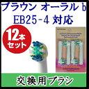 「2セットまでメール便同梱可」ブラウン オーラルB 互換 替ブラシ12本セット(1パック4本入り x3セット) EB25-4 EB25-2対応フロスアクション/oral-b/oralb 交換用/braun/EB-25A/歯間ワイパー付き・