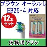 ��2���åȤޤǥ����Ʊ���ġץ֥饦�� �������B �ߴ� �إ֥饷12�ܥ��åȡ�1�ѥå�4������ x3���åȡ� EB25-4 EB25-2�б��ե?���������/oral-b/oralb������/braun/EB-25A/���֥磻�ѡ��դ���