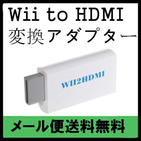 [メール便送料無料*2013年度バージョンアップ]Wii用アップコンバーター Wii TO HDMI CONVERTER/HDMI変換アダプタ/アップコンバーター/ドラクエ10/ドラゴンクエスト/任天堂/Nintendo/WiiU