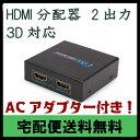 【定形外送料無料】高性能/超コンパクト1入力2出力 HDMI分配器(スプリッター)2分配/3D対応/フルハイビジョン1080p対応/HDMI Ver1.3/スプリッタ/LKV312(THDSP12D)