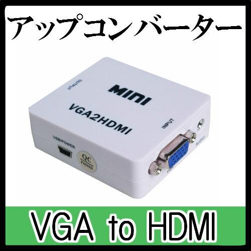 「高品質」VGA to HDMI コンバーター/...の商品画像