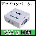 「高品質」VGA to HDMI コンバーター/VGA to HDMI変更アダプター オーディオ出力可能/アナログ変換/1080P対応
