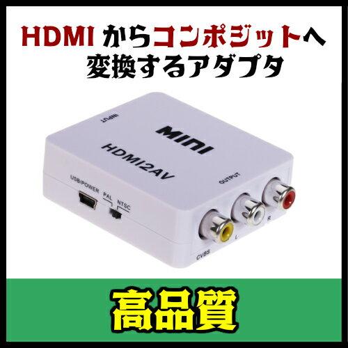 「メール便220円」【最安値挑戦】[HDMIからアナログに変換]HDMI to コンポジット ダウンコンバーター/HDMI 変換コンバーター RCA/ アナログコンポジット・オーディオ変換アダプター/デジタルーアナログ/スマホ