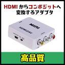 「メール便220円」【最安値挑戦】[HDMIからアナログに変換]HDMI to コンポジット ダウンコンバーター/HDMI 変換コン…