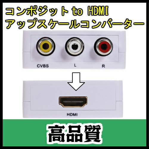 「即納」「高品質/メール便可能」コンポジット(黄)映像を、HDMIに変換する:コンポジット…...:bigtonya:10000031