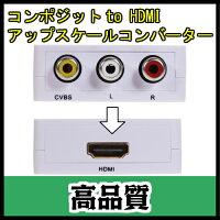 即納「高品質」コンポジット(黄)映像を、HDMIに変換する:コンポジットtoHDMIアップスケールコンバーター/avtoHDMI変更アダプター/コンポジット端子ーHDMI端子への出力用コンバーター