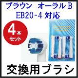 ¨Ǽ��6�ѥå��ޤǥ����Ʊ����ǽ�ץ֥饦�� �������B �ߴ� �إ֥饷 1�ѥå� 4������ SB-20A�١����å�/oral-b/oralb������/braun/�ѡ��ե����ȥ����/�������b �ؤ��֥饷