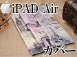 「即納・最安値に挑戦中!」iPad Air用高級PUレザーケース「おしゃれなヨーロッパ風」アイパッド エア 保護ケース スタンド仕様/・カバー/スマートカバー