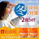 【あす楽】ヘリオケア ウルトラDカプセルお得な2個セット 飲...