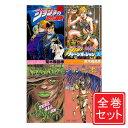 【中古】ジョジョの奇妙な冒険 全シリーズセット/漫画全巻セッ...