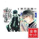 【中古】東京喰種(トーキョーグール) + re セット/漫画全巻セット◆C【即納】