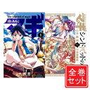 【中古】マギ + シンドバッドの冒険 シリーズセット/漫画全巻セット◆C【即納】