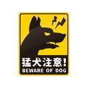 猛犬注意ステッカー大サイズ 注意喚起 ペット 12cm×15cm