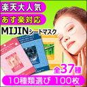 【韓国コスメ】『Mijin Care』MJケア シートマスクパック 100枚セット【10種類選べる】【エッセンスマスク】【MIJIN・ミジンマスクパック】【フェイスマスク・パック】【スキンケア】【シートパック】【HLS_DU】【あす楽】
