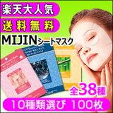 \期間限定/【】【韓国コスメ】『Mijin Care』MJケア シートマスクパック 100枚セット【10種類選べる】【エッセンスマスク】【MIJIN・ミジンマスクパック】【フェイス
