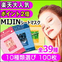 \5400円以上で送料無料/【ポイント2倍】『MJ Care』MJケアシートマスクパック 100...