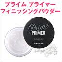 バニラコ プライム プライマー フィニッシングパウダー ホワイト