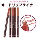 【韓国コスメ】『EtudeHouse・エチュードハウス』ソフトタッチオートリップライナー【メール便送料無料】