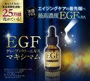 送料無料【EGF ディープパワーエキス マキシマム 20ml】美人生活 クルード...