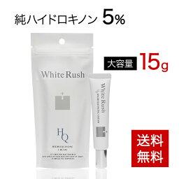 純ハイドロキノン 5% 日本製 15g リンゴ幹細胞エキス ビタミンC誘導体 配合 メンズ レディース ケア 女性 男性 ホワイトラッシュ 送料無料 レビュー特典 おまけつき
