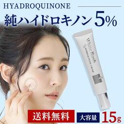 ハイドロキノンクリーム 純ハイドロキノン5% 日本製15g リンゴ幹細胞エキス ビタミンC誘導体配合 メンズ レディース ケア 女性 男性 ホワイトラッシュ レビュー特典