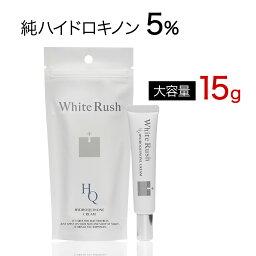 ハイドロキノンクリーム 純ハイドロキノン5% 日本製15g リンゴ幹細胞エキス ビタミンC誘導体配合 メンズ レディース ケア 女性 男性 ホワイトラッシュ 送料無料 レビュー特典