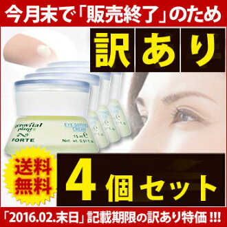 "Dry popular picks ""eye cream"" set 2 pieces! No.1, cosme.net eye cream in the eye after another moisturizing plant Forte eye defence cream wrinkles, wrinkles, sagging, bears, etc."