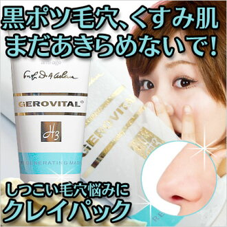 Home with beauty mud (clay Pack) blackhead, horny, and dullness. Adsorption pores care moisturizing H3 リジェネレーティング mask Pack pores blackheads and pores pore, pore tightening, open champion sale