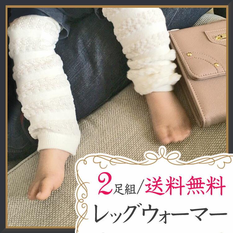 送料無料くしゅくしゅ2足セットレッグウォーマーベビー/赤ちゃん/新生児用送料無料ベビー靴下の紛失防止