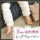 【送料無料】くしゅくしゅ 2足セット レッグウォーマー ベビー/赤ちゃん/新生児用 送