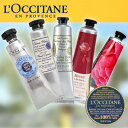 [boxless email service OK] is (loccitane_hand_30) 30 ml of ♪ L'OCCITANE hand cream (Shea Rose lavender cherry blossom ピオニー Verbena hybrida) deep-discount L'OCCITANE of the hand cream ranking regular customer [after20130308]