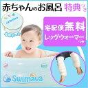 【エントリーでママ割5倍・送料無料】スイマーバ(swimava) マカロンバス 正規品 レッ