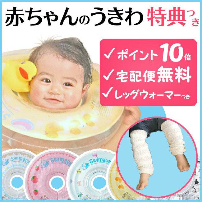 送料無料スイマーバ(swimava)正規品お風呂浮き輪赤ちゃんレッグウォーマーベビー用付きベビーうき