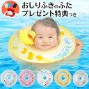 【送料無料】スイマーバ(swimava)正規品 お風呂 浮き輪 赤ちゃん ベビー うきわ首リ