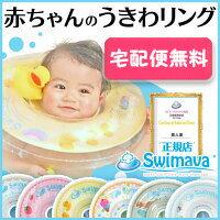 送料無料スイマーバ(swimava)正規品お風呂浮き輪赤ちゃんベビーうきわ首リングベビー浮き輪おふろ