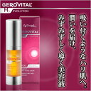 In Japanese regular article ☆ - っとしみこむ, liquid cosmetics to want of the skin to shiny skin aging care liquid cosmetics ジェロビタール H3 evolution advanced Ceram (for eye care such as a wrinkle, the bear of the eye and slack, nasolabial fold, somberness measures) [marathon201305_beauty] [RCP] 】