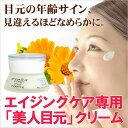 "It is an article of the ""eye cream"" popularity for ジェロビタール [the special price that there is reason in] drying! It is (pf_eye_d_cream) for eye care including 15 g of Aic Rihm ranking first place ジェロビタールプラントフォルテアイディフェンスクリーム bears, wrinkle, wrinkle, slack, aging care such as @ cosme"