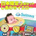 【300円クーポン配布中】ビタットミニ付 スイマーバ (swimava) ハッピーイエローセット 出産祝いに