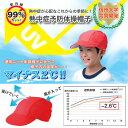 【送料無料・速達対応可】フットマーク 赤白帽・紅白帽子 UV99%カットで熱中症予防に♪メッシュ生地の赤白帽子・紅白帽 3サイズ 信州大学共同開発の体感マイナス2℃の体操帽子 通販【ネコポス/送料無料】