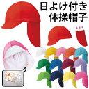 フットマーク フラップ付き 赤白帽・紅白帽子 UV95%カットで熱中症予防に♪日よけ付き赤白帽子・紅白帽 全14色 幼児フリーサイズ 体操帽子 UVカット帽子 通販