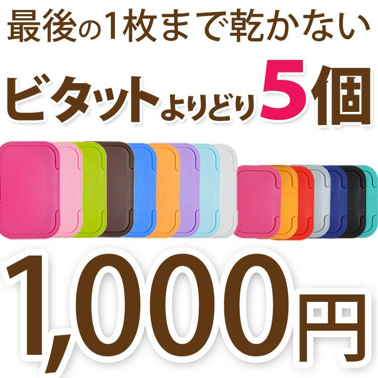 ビタット (Bitatto)大・小よりどり5個 (おしりふき ふた)おしりふきケースやウェ…...:bijin-ya-beauty:10000731
