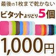 ビタット (Bitatto)大・小よりどり5個【マラソン201602_1000円】