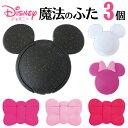 【送料無料】ビタット (Bitatto) ではありません ディズニーの魔法のふた 3個セット(おしりふき ふた【Disneyzone】…