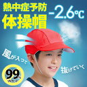 【送料無料】フットマーク 赤白帽・紅白帽子 UV99%カットで熱中症予防に♪メッシュ生地の赤白帽子・紅白帽 3サイズ 信州大学共同開発の体感マイナス2℃の体操帽子 UVカット帽子 通販【ネコポス/送料無料】