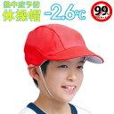 【エントリーでママ割3倍・送料無料】フットマーク 赤白帽・紅白帽子 UV99%カットで熱