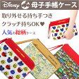 ショッピング手帳 ディズニーの魔法のふたプレゼント 母子手帳ケース ディズニー (母子手帳ケース ジャバラ/クラッチバッグ 手さげ マルチケース・パスポートケース【Disneyzone】 02P27May16