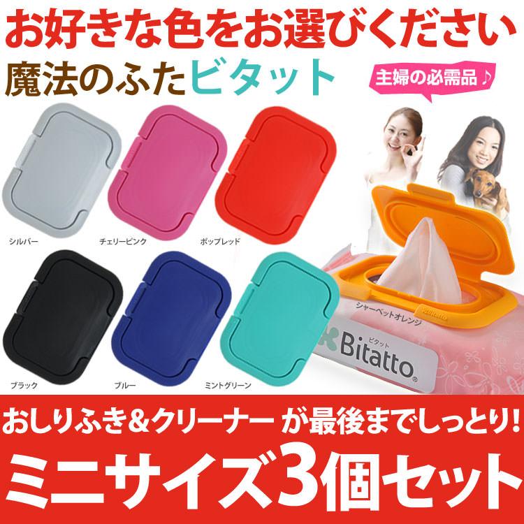 ビタット ミニ(bitatto)3個セット(おしりふき ふた)おしりふきケースやウェットテ…...:bijin-ya-beauty:10000890