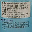 日本ファミリーケア オメガ-3-ホレート 120カプセル