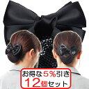 【送料無料】お得な12個セットリボン バレッタ シニヨン ネットつきシンプルブラック